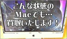 HDDハードディスク異常・起動しない・液晶画面割れ破損・水濡れ・電源が入らないetc,,,このような状態のMacでも買取いたします。