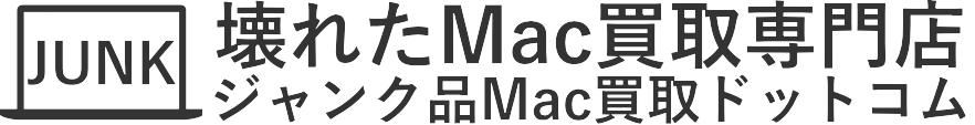 故障・壊れたMac買取専門店-ジャンク品Mac買取ドットコム